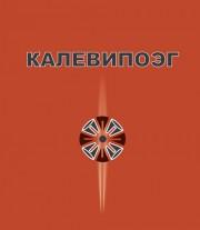 1635 - Kalevipoeg (venekeelne)