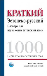007926 - Eesti-vene sõnastik algajale eesti keele õppijale.<br>Kratki estonsko-russki slovar.