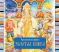 007938 - Vene muinasjuttude kuldraamat. Vene keeles