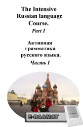 ER0020010 - The Intensive Russian Language Course  for Beginners. Part 1<br> ALLALAADITAV mp3