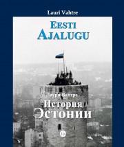 ER2059 - Eesti ajalugu vene õppekeelega gümnaasiumile.  E-raamat. ALLALAADITAV