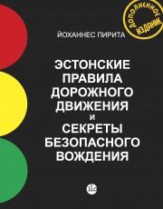 2662 - Estonskie pravila dorožnovo dviženija i sekretõ bezopasnovo voždenija