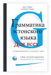 004045 - Lihtne eesti keele grammatika harjutuste ja võtmega
