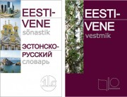 2666K - Eesti-vene vestmik ja sõnastik