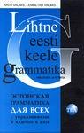 004011 - Lihtne eesti keele grammatika harjutuste ja võtmega VANA ARTIKKEL