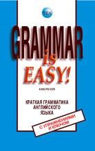 002002 - Grammar Is Easy! (venekeelne)