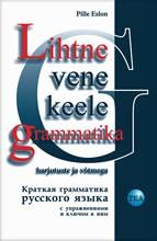 005309 - Lihtne vene keele grammatika harjutuste ja võtmega VANA ARTIKKEL
