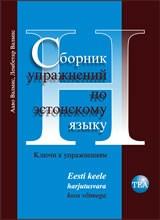 004013 - Eesti keele harjutusvara koos võtmega