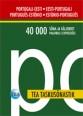 001256 - Taskusõnastik. Portugali-eesti / eesti-portugali